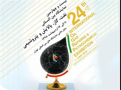 Report of the 24th international oil & gas exhibition