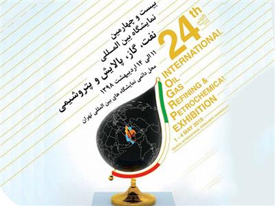 The 24th International Oil , Gas, Refining and Petrochemical Exhibition in 2019
